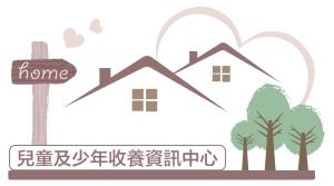 兒童及少年收養資訊中心Child and Juvenile Adoption Information Center